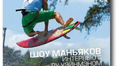 KITEWORLD — Впервые в России международный журнал о кайтбординге!