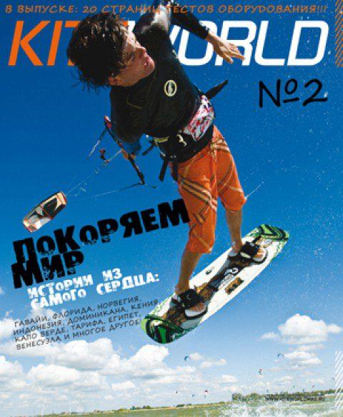Второй выпуск журнала KITEWORLD