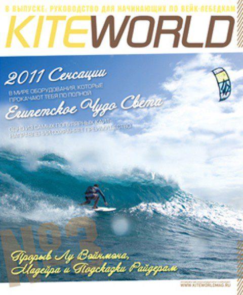 Третий номер журнала KITEWORLD уже в продаже