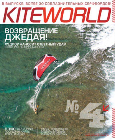KITEWORLD №4 Журнал о кайтбординге