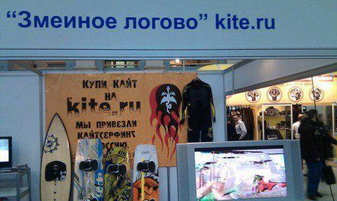 Вечеринка «KITE.RU Party» на выставке «Золотой дельфин»