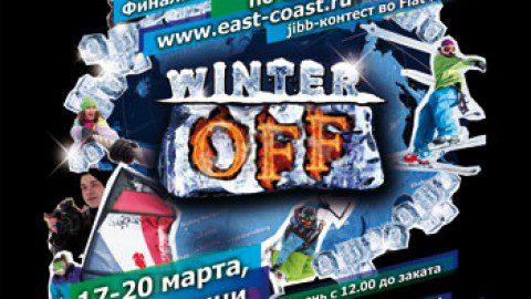 WINTER OFF 2011 г. Челябинск