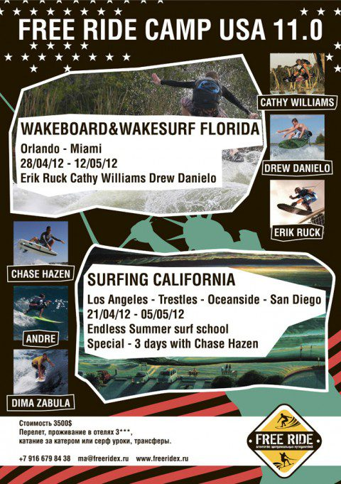 FREE RIDE CAMP USA 11.0