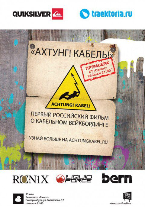 Achtung Kabel — Премьера!