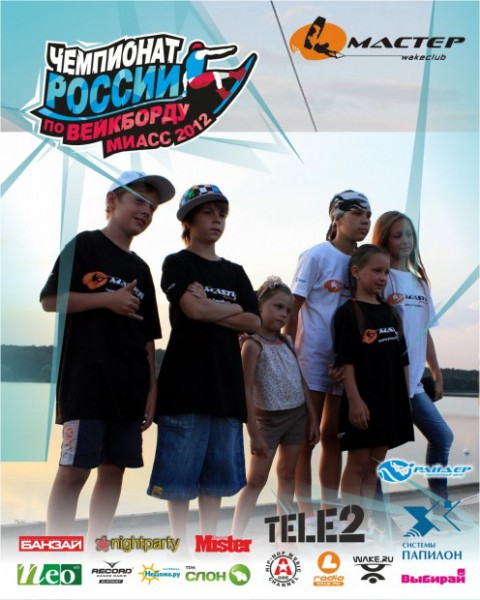 Чемпионат и Первенство России по катерному вейкборду 2012