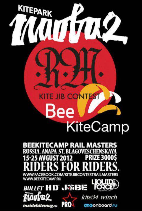 Положение BeeKiteCamp Rail Masters Kite Jib Contest 2012