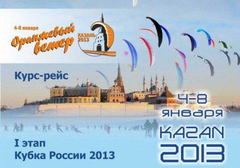 Оранжевый ветер. Первый этап Кубка России 2013