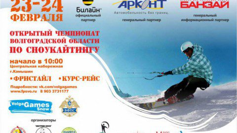 Открытый чемпионат Волгоградской области по сноукайтингу
