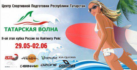 Второй Этап Кубка России по кайтбордингу. Казань 2013