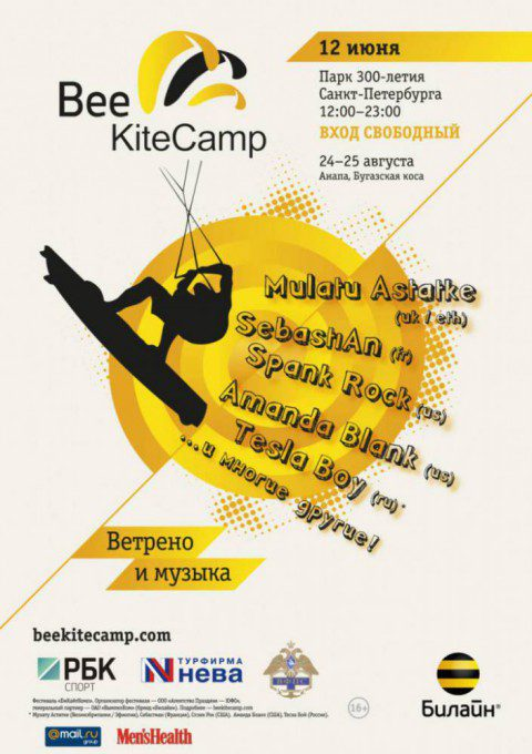 BeeKiteCamp 2013. 12 июня. Санкт-Петербург