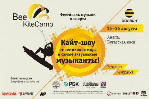 BeeKiteCamp 2013. Официальный пресс релиз.