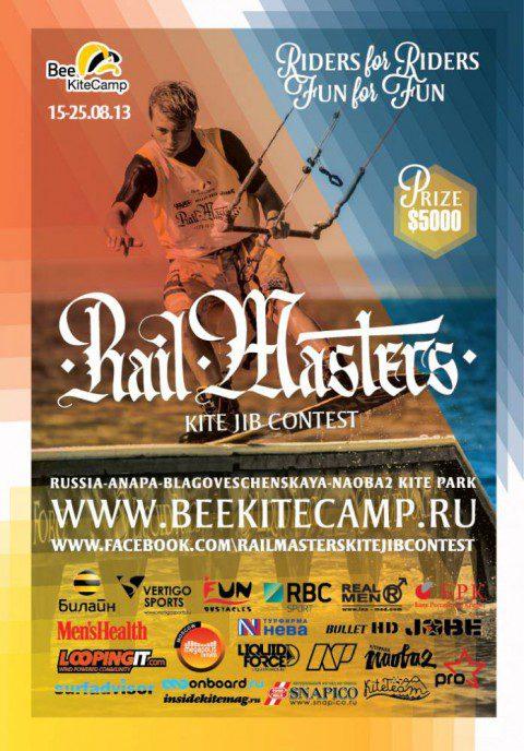 Положение BeeKiteCamp / RAIL MASTERS 2013
