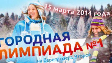 15 марта Чемпионат г. Челябинска по сноукайтингу «Солнечный Берег 2014»