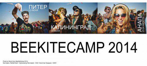 Фестиваль Музыки Спорта BeeKiteCamp 2014 открывает новый сезон!