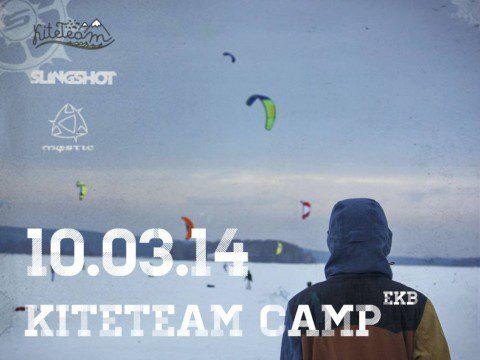 KiteTeam Camp EKB. Бесплатные занятия