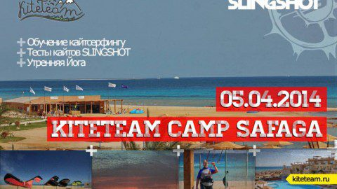 KiteTeam Camp Safaga. Египет с 5 апреля!