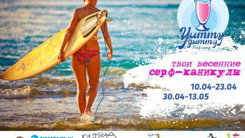 Yummy-Yummy – серф-лагерь для девушек, следящих за красотой и здоровьем тела и души!