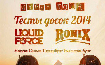 SLOPESTYLE GYPSY TOUR. ТЕСТЫ ДОСОК LIQUID FORCE и RONIX!