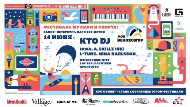 Фестиваль Музыки & Спорта