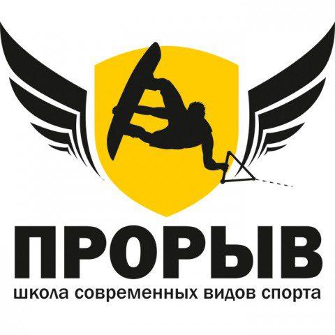 Школа вейкбординга «ПРОРЫВ» объявляет новый сезон 2014 открытым!