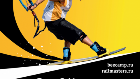 Rail Masters 15-23 августа на фестивале BeeCamp-2014
