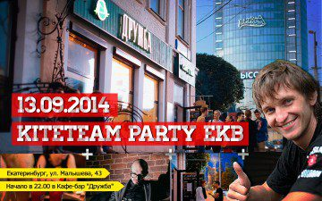 KiteTeam Party в Кафе-Бар «Дружба»