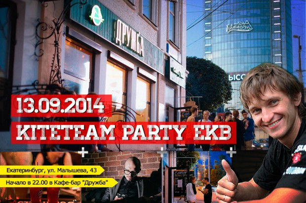kiteteam-party-13092014
