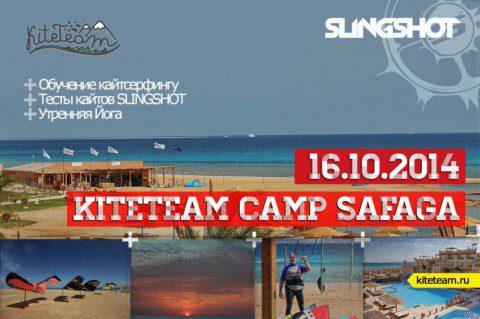KiteTeam Camp Safaga. 16 октября.