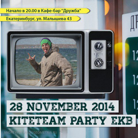 KiteTeam Party EKB — В Кафе-Бар «Дружба»