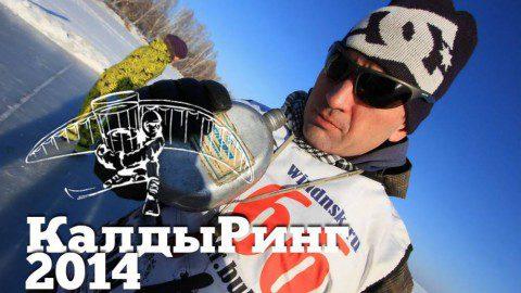 КалдыРинг-2014 в защиту Мира !!!