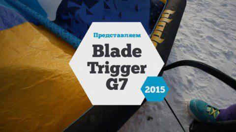 Тест: Кайт Blade Trigger G7 2015