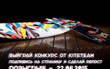 ВЕЙКБОРД БЕСПЛАТНО! Конкурс от KiteTeam.