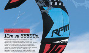 2014_NEW_RPM_KITEBOARDER-1x1