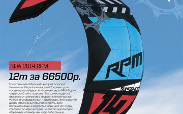 Распродажа Slingshot RPM 2014