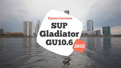 Тест SUP Gladiator 10.6. KiteTeam