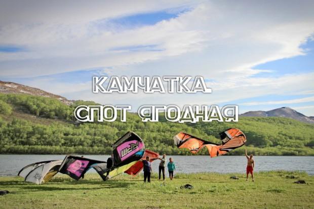 kiteteam-kamchatka-spot-yagodnaya-01