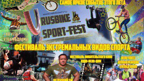 UrusBike 2015 – ежегодный фестиваль экстремальных видов спорта