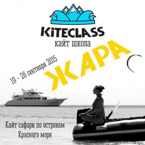 Кайт сафари в Египте с кайт школой KiteClass 19 — 26 сентября 2015