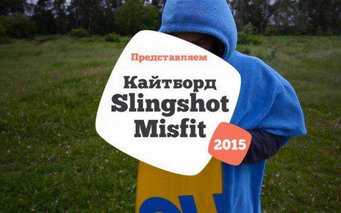 Тест кайтборда Slingshot Misfit 2015