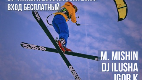KiteTeam Party в Екатеринбурге