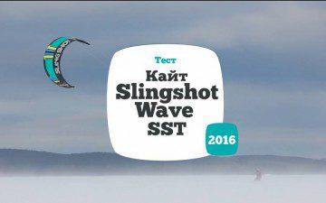 Тест Slingshot Wave SST 2016