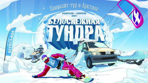 Сноукайт тур Белоснежная тундра 2017