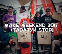 Wake Weekend 2017 (Таватуй stop)