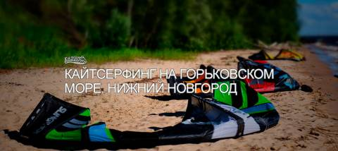 Кайтсерфинг на Горьковском море. Нижний Новгород