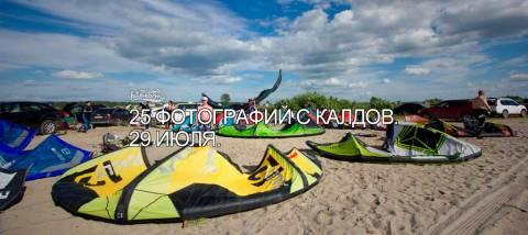 25 фотографий с Калдов. 29 Июля.