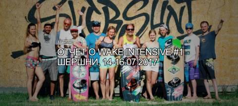 Отчет о WAKE INTENSIVE #1 (Шершни, 14-16.07 2017)