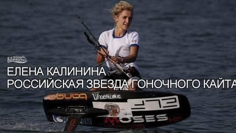 Елена Калинина — Российская звезда гоночного кайта!