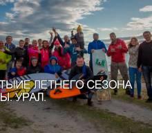 Закрытие летнего сезона. Калды. Урал.