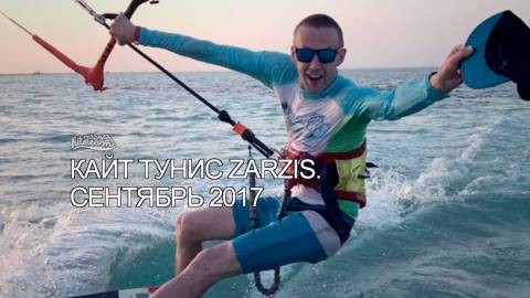 Кайт Тунис Zarzis. Сентябрь 2017