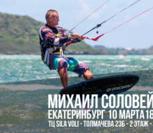 Встреча с Михаилом Соловейкиным в Екатеринбурге